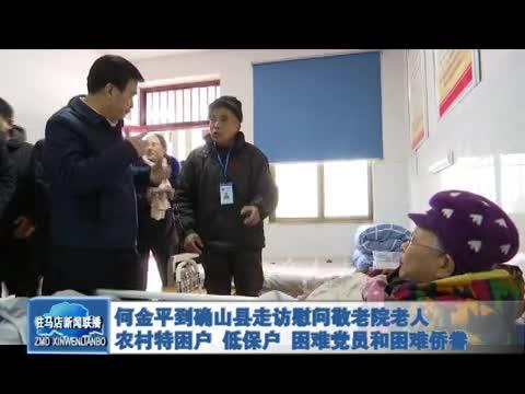 何金平到确山县走访慰问敬老院老人和困难群众