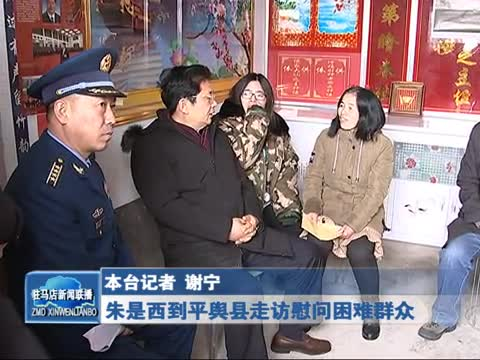朱是西到平舆县走访慰问困难群众