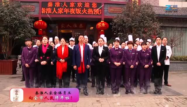 《秦淮人家向全市人民拜年》