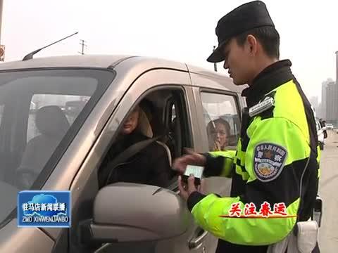 节日期间交警部门加大交通违法查处力度