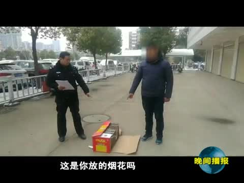 一名违规燃放烟花爆竹人员受到治安处罚