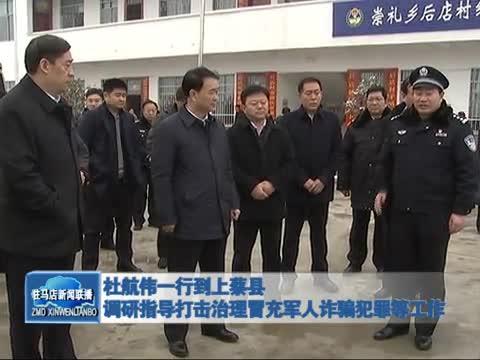 杜航伟一行到上蔡县调研指导打击冒充军人诈骗犯罪等工作