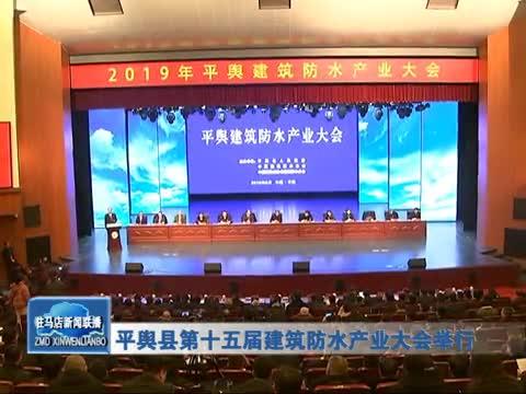 平舆县第十五届建筑防水产业大会举行