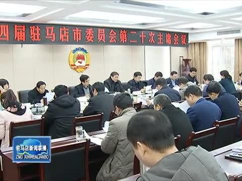 市政协四届二十次主席会议召开