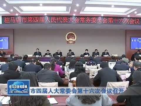 市四届人大常委会第十六次会议召开