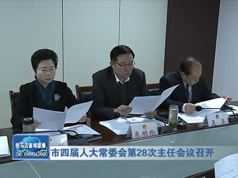 市四届人大常委会第28次主任会议召开
