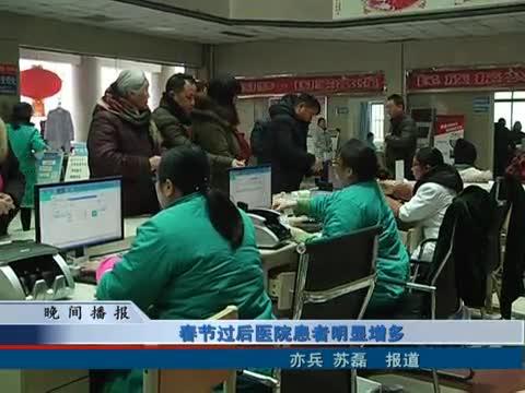 春节过后医院患者明显增多