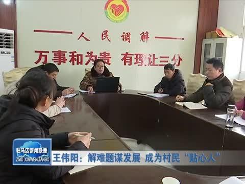 王伟阳 解难题谋发展 成为村民贴心人