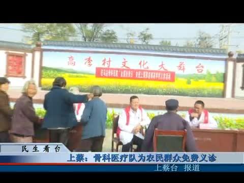 上蔡:骨科医疗队为农民群众免费义诊