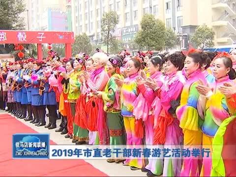 2019年市直老干部新春游艺活动举行