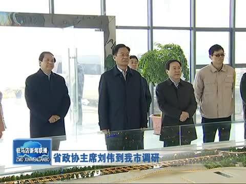 省政协主席刘伟到我市调研
