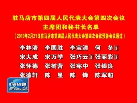 驻马店第四届人民代表大会第四次会议名单议程
