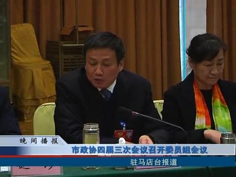 市政协四届三次会议召开委员组会议