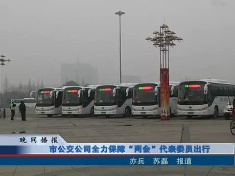 """市公交公司全力保障""""两会""""代表委员出行"""