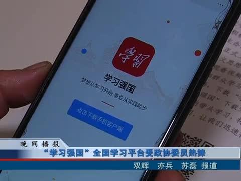 """""""学习强国""""全国学习平台受政协委员热捧"""