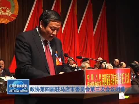 政协第四届驻马店市委员会第三次会议闭幕
