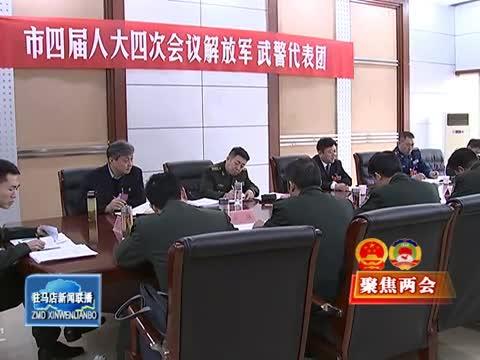 陈星参加市四届人大四次会议解放军武警代表团审议
