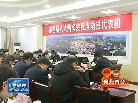 市四届人大四次会议各代表团审议市人大常委会工作报告
