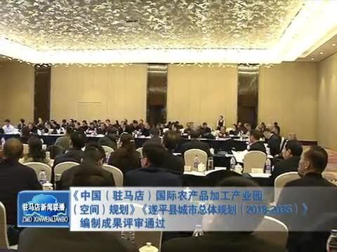 驻马店农产品加工产业园规划 遂平县城市总体规划编制成果评审通过