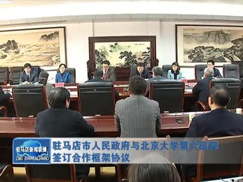 驻马店市人民政府与北京大学第六医院签订合作框架协议