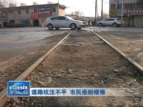 道路坑洼不平 市民亟盼维修