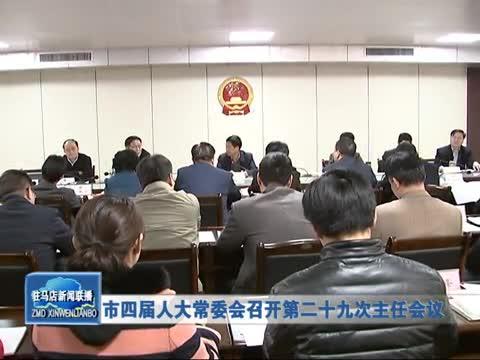 市四届人大常委会召开第二十九次主任会议