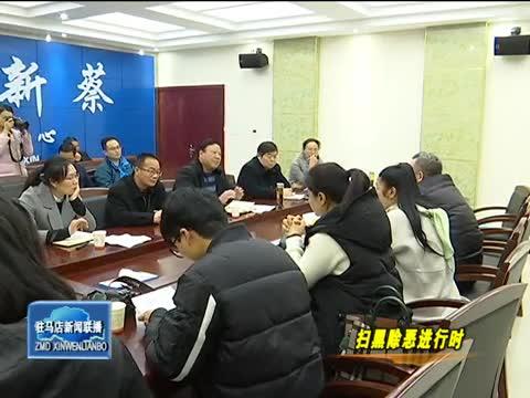 新蔡县 立体宣传联动打击 扫黑除恶成效显著