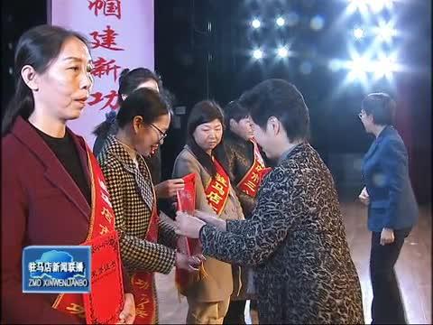 驻马店市纪念三八国际劳动妇女节表彰大会