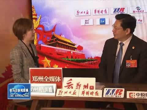 朱是西接受郑州全媒体专访