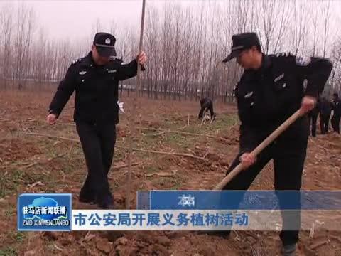 市公安局开展义务植树活动