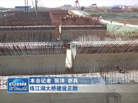 练江河大桥建设正酣