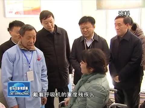 张海迪在全国政协会议上推介驻马店重度残疾人托养经验