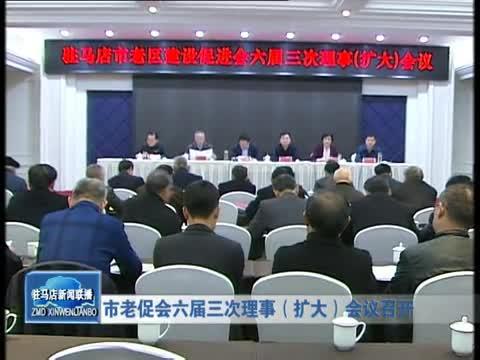 市老促会六届三次理事会议召开