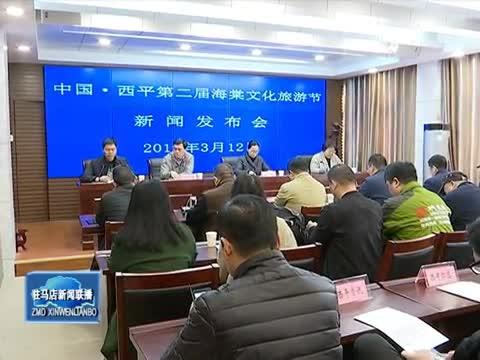 中国西平第二届海棠文化旅游节新闻发布会召开