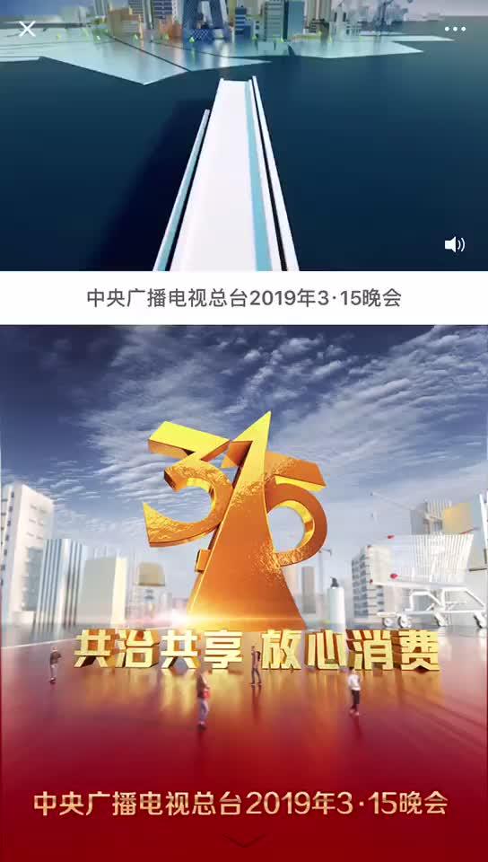 共治共享 放心消费 2019年央视3?15晚会今晚播出