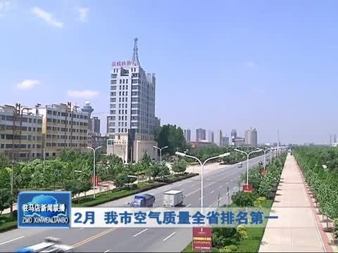 2月驻马店市空气质量全省排名第一