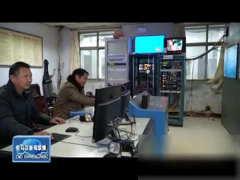 驻马店广播电视台发射中心事迹被学习强国平台录用