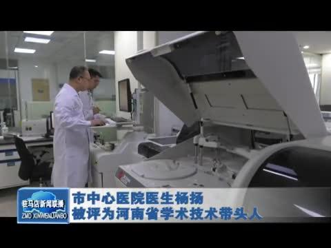 市中心医院医生扬扬被评为河南省学术技术带头人