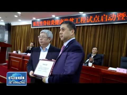平舆县成为全国强直性脊柱炎健康扶贫工程试点之一