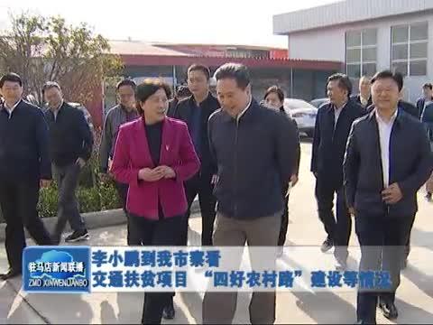 李小鹏到驻马店市察看交通扶贫项目情况