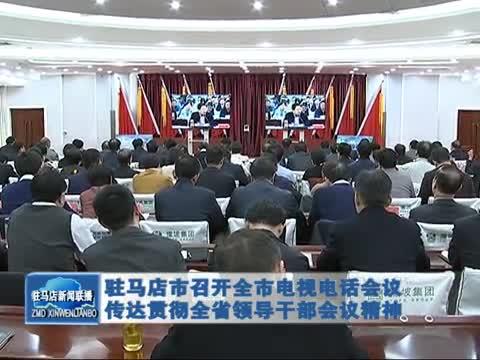 驻马店市召开传达贯彻全省领导干部会议精神