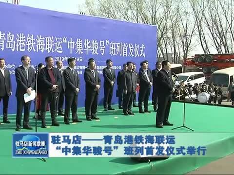 驻马店—青岛港铁海联运首发仪式举行