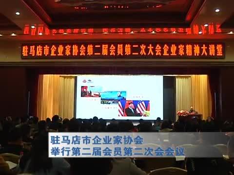 驻马店市企业家协会举行第二届会员第二次会议