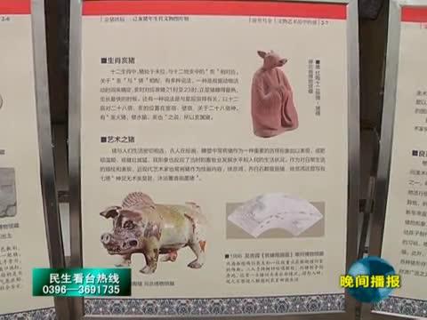 猪年生肖文物图片展开展