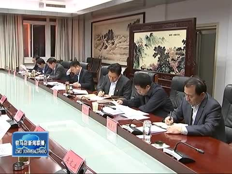陈星主持召开四届市委全面深化改革领导小组第十一次会议