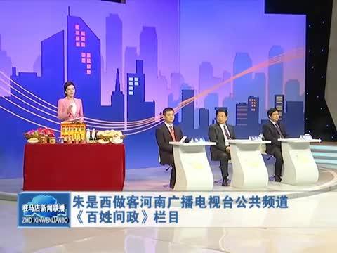 朱是西做客河南广播电视台公共频道百姓问政栏目