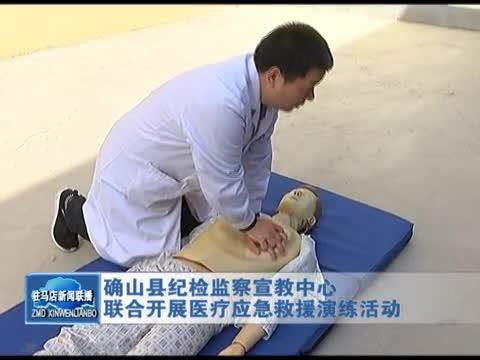 确山县纪检监察宣教中心开展医疗应急救援演练