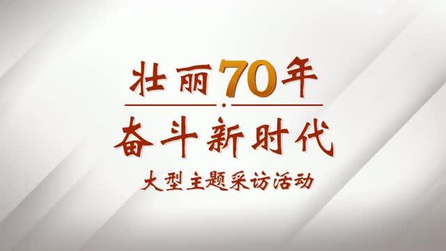 《壮丽70年奋斗新时代专题采访宣传片》