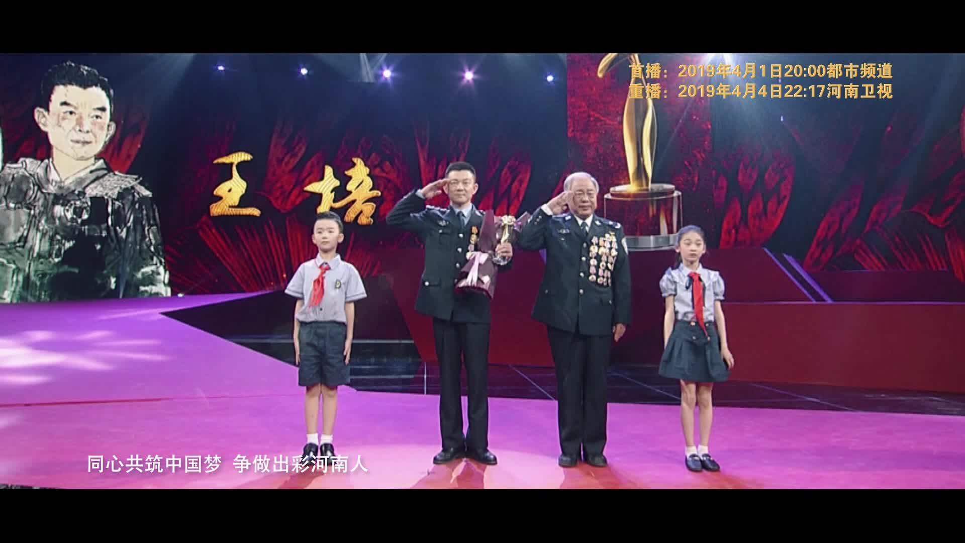 """2018""""感动中原""""十大年度人物颁奖典礼预告片"""