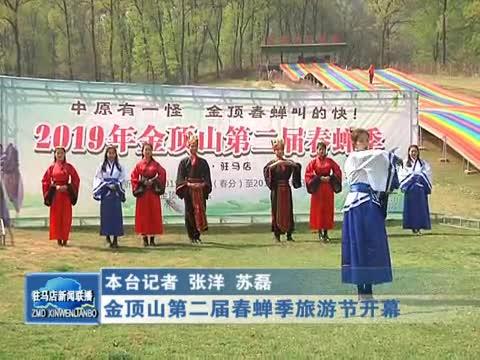 金顶山第二届春蝉季旅游节开幕